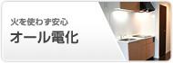 札幌賃貸/オール電化&都市ガス物件