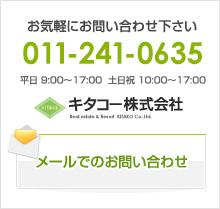 キタコー株式会社|札幌賃貸・テナント・駐車場・ホテル運営