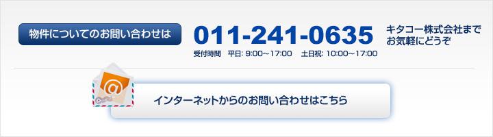 札幌賃貸・不動産のお問い合わせ