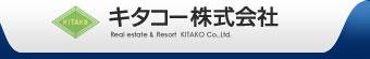 キタコー株式会社|札幌賃貸・テナント・駐車場