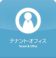 テナント・オフィス賃貸物件